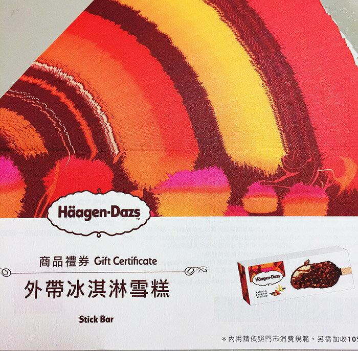 【Häagen-Dazs哈根達斯】外帶 - 冰淇淋雪糕一支 (價值100元)