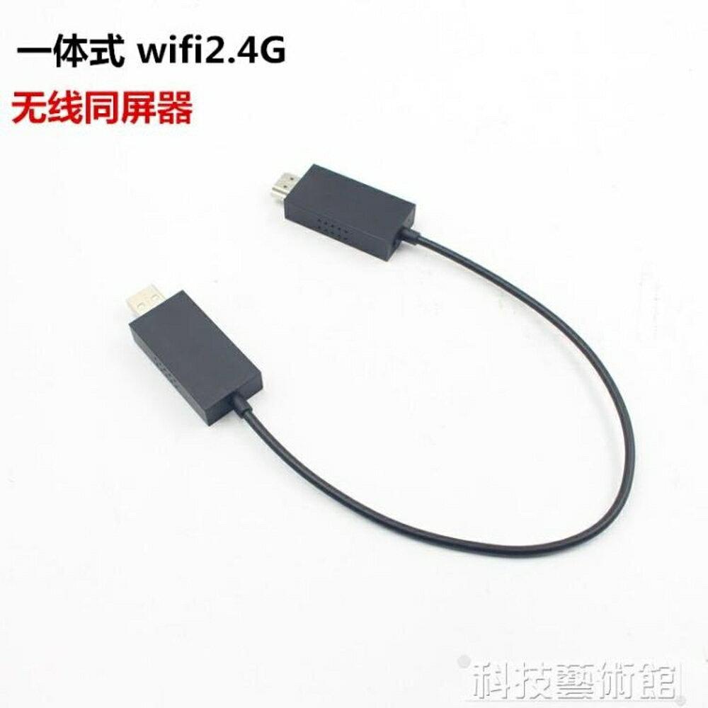 傳輸器 WiFi無線傳輸同屏器HDMI手機電視高清投影多屏互動Miracast  領券下定更優惠