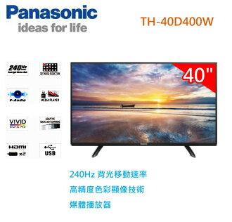 【佳麗寶】-(Panasonic國際牌)40吋LED液晶電視【TH-40D400W】