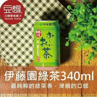 【豆嫂】日本飲料伊藤園綠茶340ml★5月宅配$499免運★