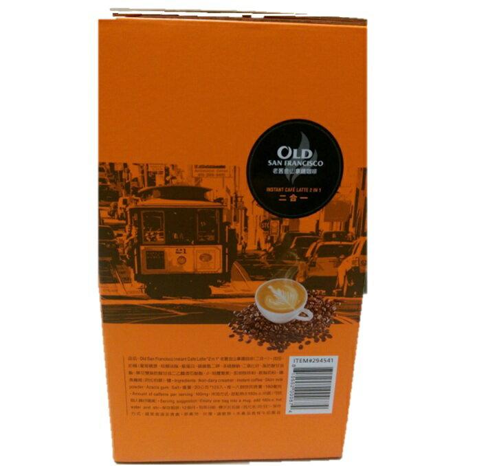 咖啡 老舊金山拿鐵咖啡 無糖 二合一   超取限2 拿鐵 上班族 無糖咖啡 飲料 熬夜 3