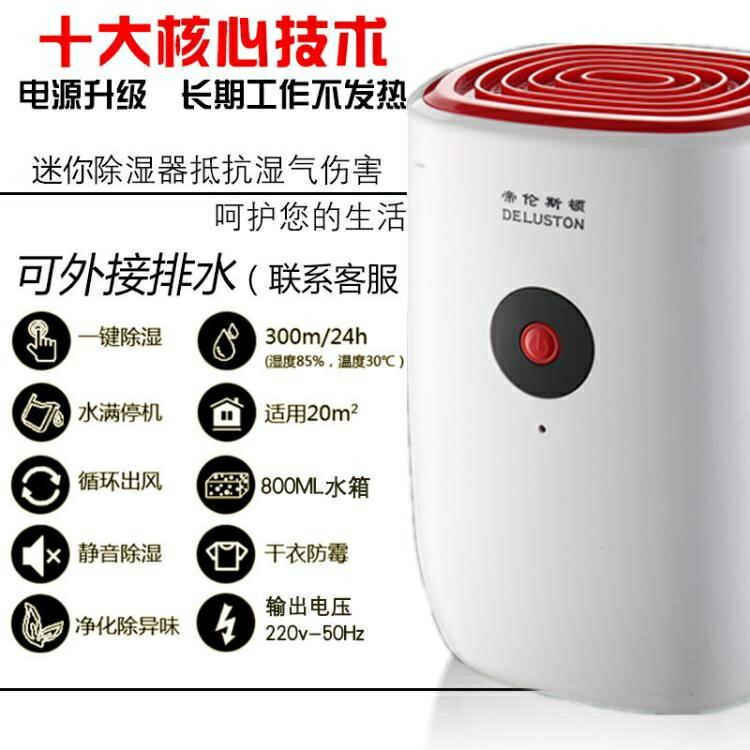 除濕機帝倫斯頓除濕器家用臥室迷你抽濕機靜音抽濕器吸濕寢室吸潮除濕機 全館限時8.5折特惠!