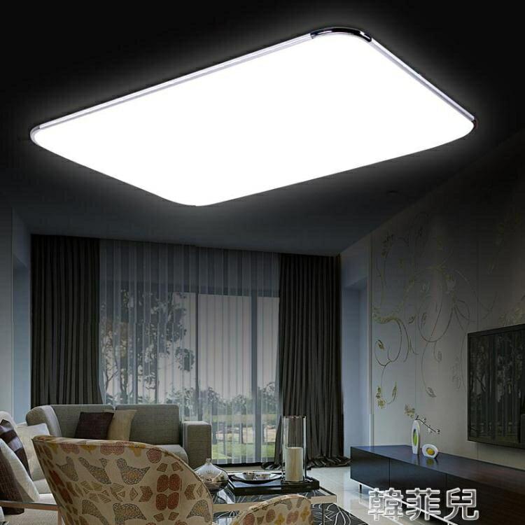 吸頂燈 超薄LED吸頂燈客廳燈具長方形臥室餐廳陽臺創意現代簡約辦公室燈 mks韓菲兒
