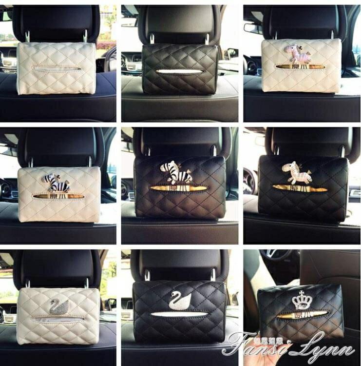 汽車椅背遮陽板紙巾盒套車載車用卡通掛式紙巾盒男女可愛抽紙盒全館限時8.5折特惠!