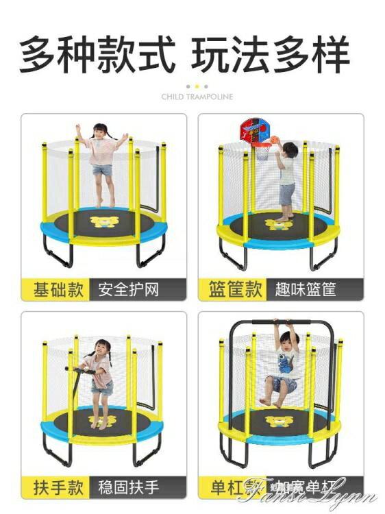 蹦蹦床家用小孩兒童室內帶護網寶寶彈跳床運動小型家庭玩具跳跳床HM全館限時8.5折特惠!