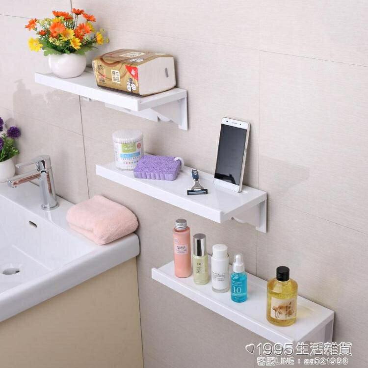 衛生間隔板置物架免打孔置物架牆上壁掛浴室收納架洗漱台牆壁一字 全館限時8.5折特惠!