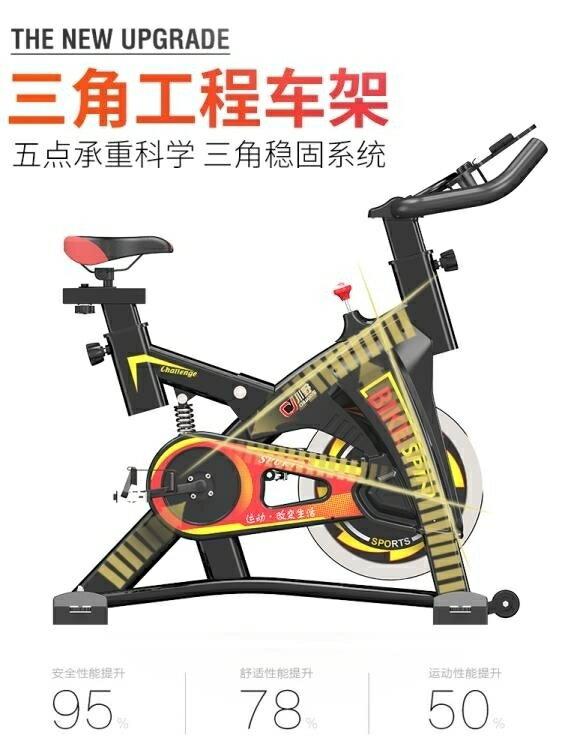 動感單車動感單車家用健身車跑步自行車室內全身女性腳踏全身運動器材 全館限時8.5折特惠!