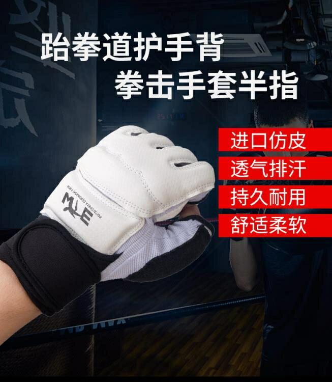 拳擊手套拳套成人兒童散打沙袋男女半指跆拳道搏擊格斗(免運) 全館限時8.5折特惠!