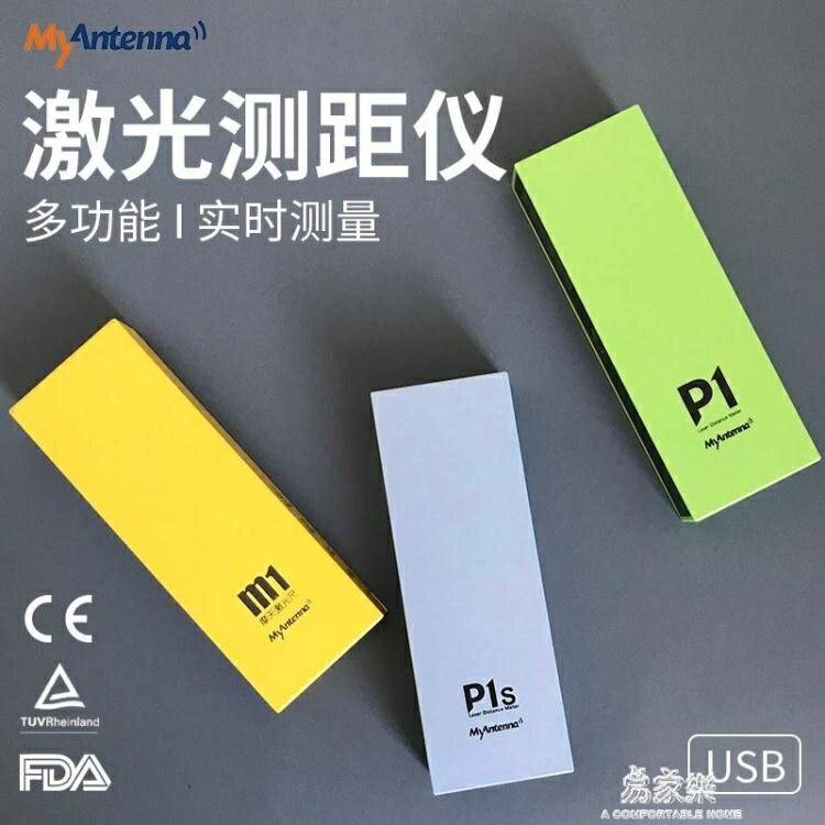 電子捲尺鐳射測距儀紅外線測量儀房測量高精度量尺鐳射() 全館限時8.5折特惠!