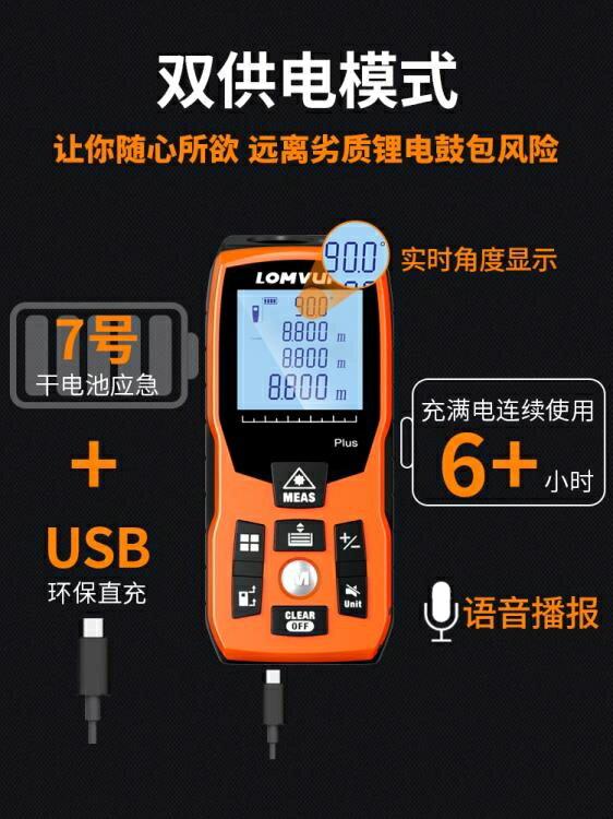 鐳射測距儀高精度紅外線測量儀測距尺子量房儀鐳射尺() 全館限時8.5折特惠!