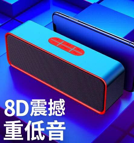 藍芽音箱 無線藍芽音箱低音炮雙喇叭大音量收錢提示手機小音響便攜式迷你小型 維多 全館限時8.5折特惠!