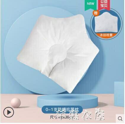 嬰兒枕頭0-1-2-3歲寶寶糾正頭型防偏頭兒童夏季透氣新生兒定型枕 全館限時8.5折特惠!