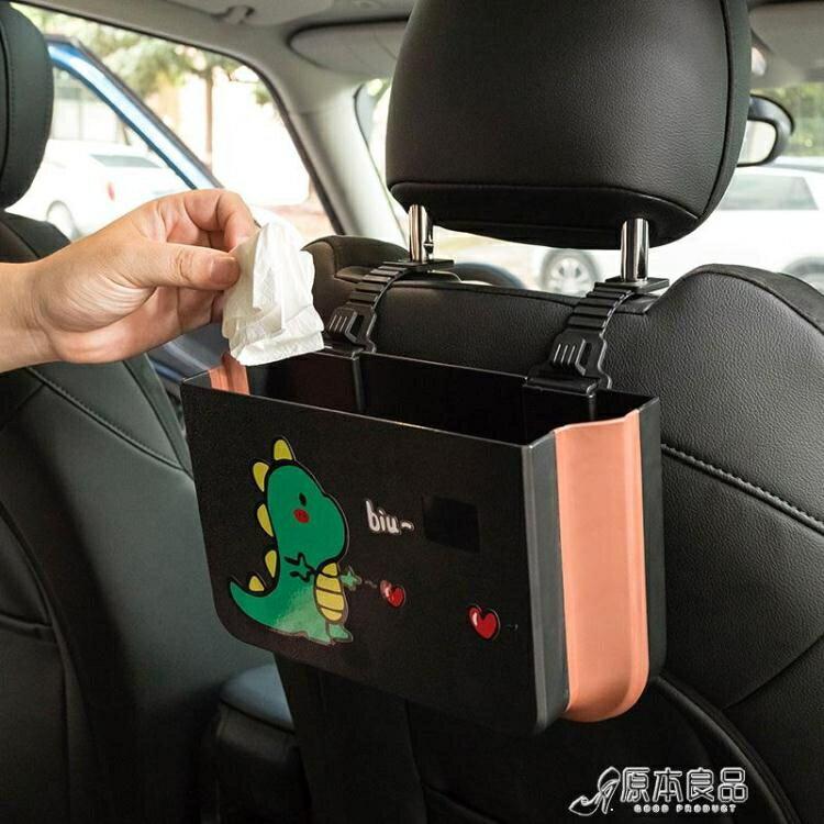 車載置物盒車用多功能汽車摺疊垃圾桶袋椅背掛式收納雜物盒通用【免運快出】 全館限時8.5折特惠!