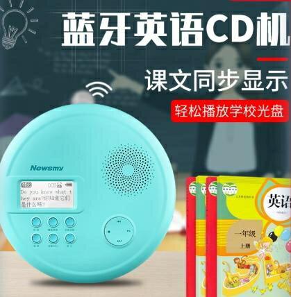 CD機 紐曼L360英語CD播放機便攜式CD機便攜復讀機英語學習小學生初中學生家用 交換禮物 DF 全館限時8.5折特惠!