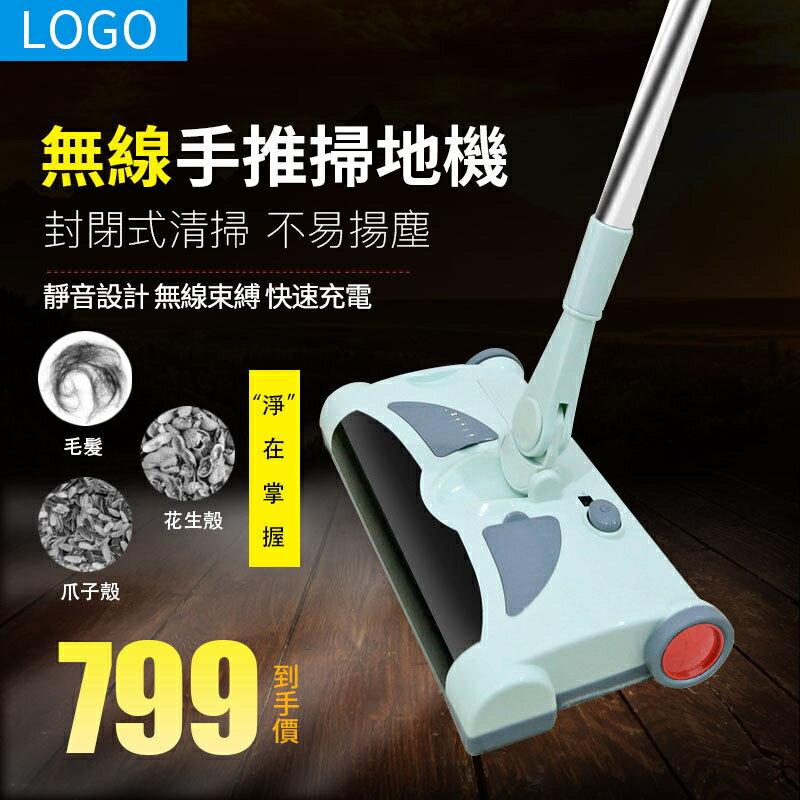 吸塵器 手推式掃電動吸塵器 電動智慧家用地機 無線掃把拖把掃地拖地一體機T 全館限時8.5折特惠!