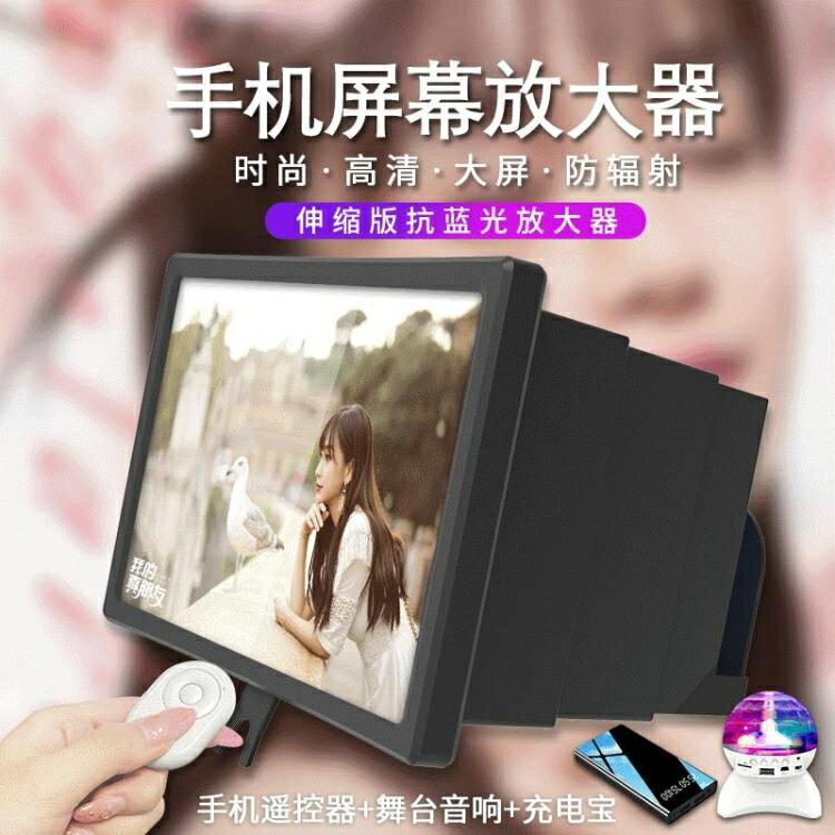 手機螢幕放大器大屏放大器高清光學鏡片伸縮版手機放大器 全館限時8.5折特惠!