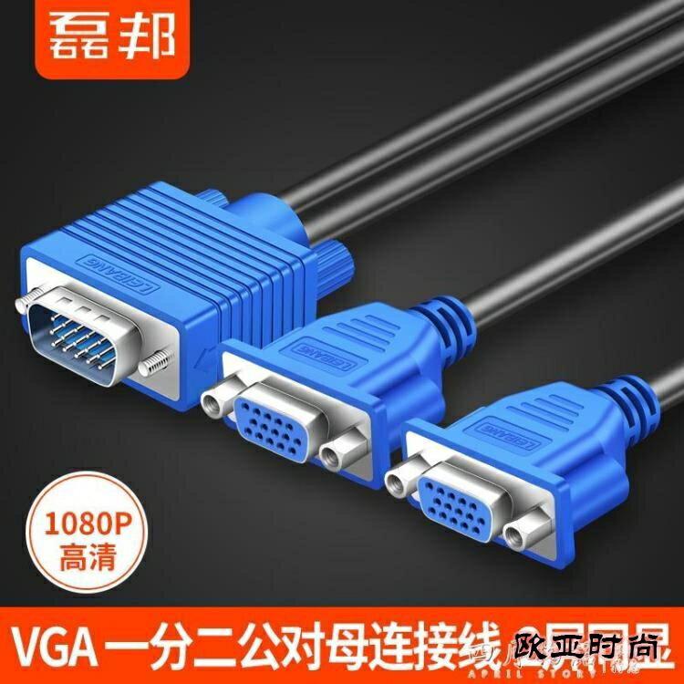 磊邦VGA分配器一分二高清視頻監控器電腦顯示器分屏器一進二出分頻器1分2線投影儀轉換器 全館限時8.5折特惠!