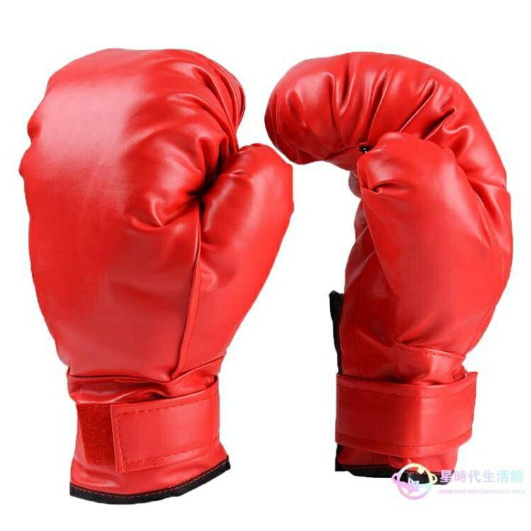 拳套 成人兒童拳擊手套打沙包沙袋拳套武術散打跆拳道搏擊護具  全館限時8.5折特惠!