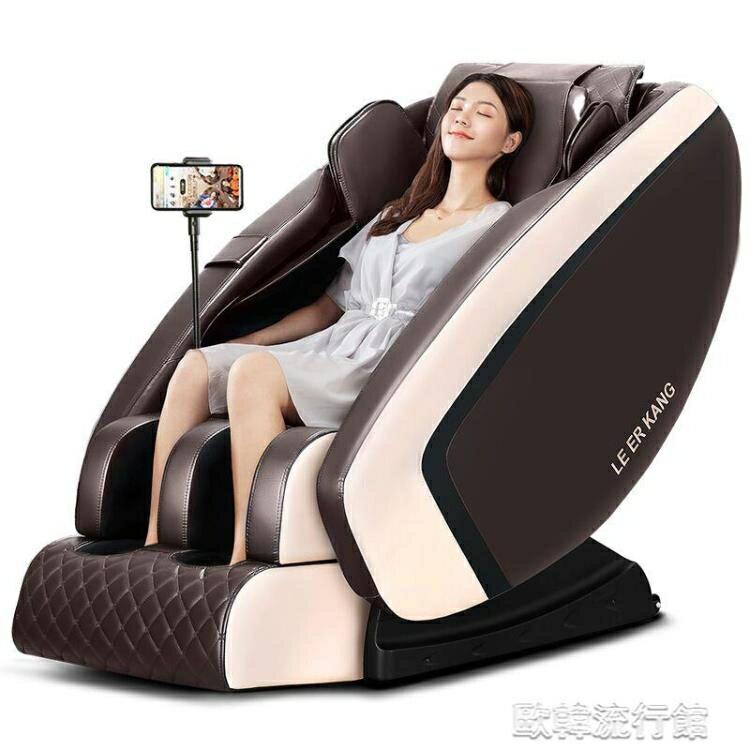 雙SL導軌智慧按摩椅家用全身電動太空豪華艙全自動多功能YYP 歐韓流行館 年終狂歡大減價!全館限時8.5折