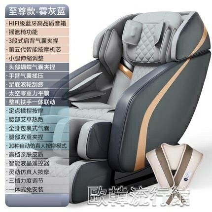 新款AM33按摩椅家用全身太空豪華艙多功能電動小型自動YYP 歐韓流行館 年終狂歡大減價!全館限時8.5折