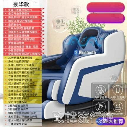 按摩椅家用全自動小型太空豪華艙全身多功能電動老人器YYP 歐韓流行館 年終狂歡大減價!全館限時8.5折