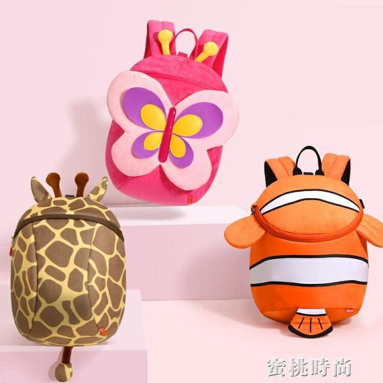 兒童書包幼兒園女孩2-5歲男寶寶可愛潮嬰兒迷你防走失雙肩小背包3 『蜜桃時尚』 全館限時8.5折特惠!