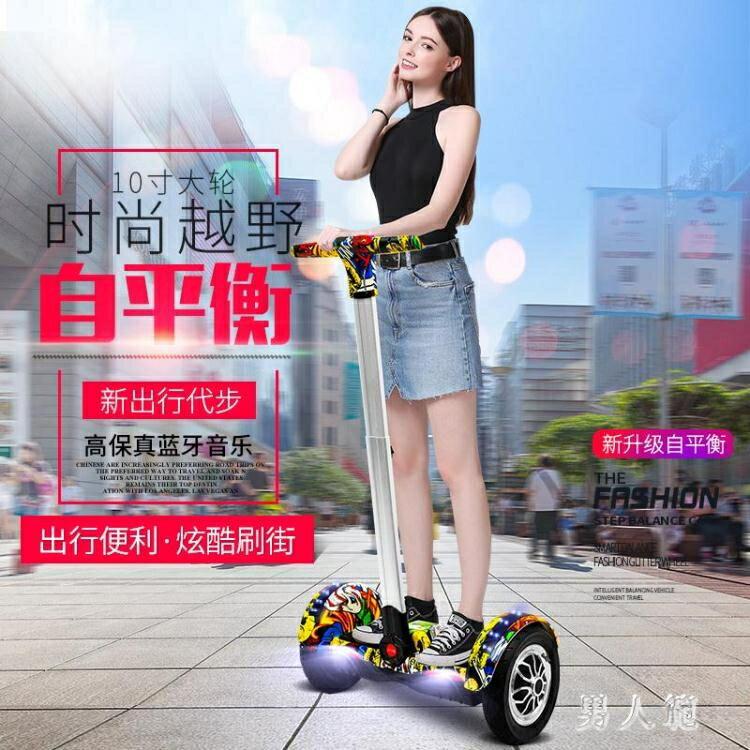 智慧體感平衡車成年兒童平衡車8-12電動自平衡車雙輪代步車 PA16008『男人範』 全館限時8.5折特惠!