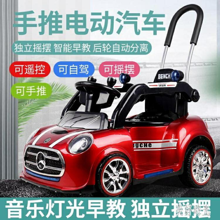 兒童電動車四輪遙控汽車搖擺車帶推桿可坐人1-3歲寶寶電動玩具車 PA17652『美好時光』 全館限時8.5折特惠!