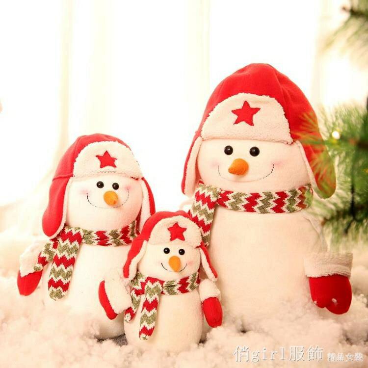 雪人娃娃聖誕節裝飾品雪人公仔一家三口場景布置擺件擺飾聖誕雪人 聖誕狂歡節
