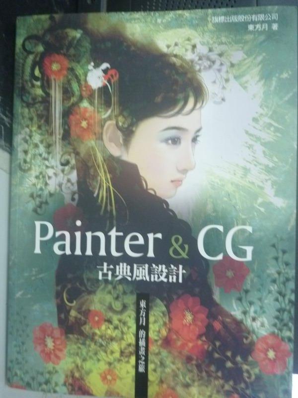 【書寶二手書T2/電腦_WED】Painter&CG古典風設計_原價580_東方月_無光碟