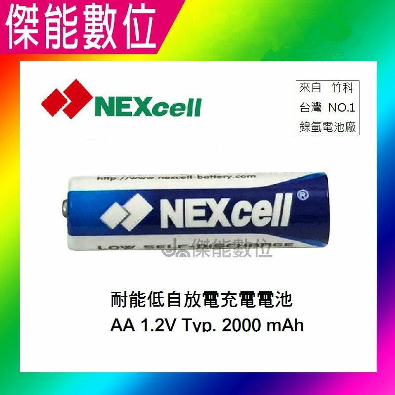 NEXcell 耐能 台灣竹科製造 低自放 2000mAh 3號充電電池