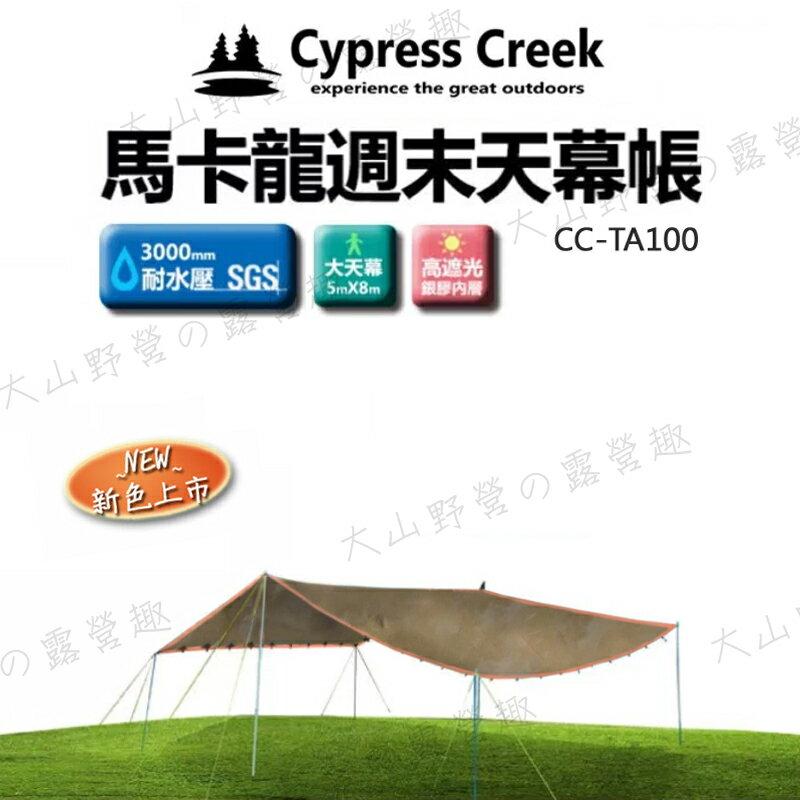 【露營趣】Cypress Creek 賽普勒斯 CC-TA100 馬卡龍周末天幕帳 炊事帳 客廳帳 遮陽帳
