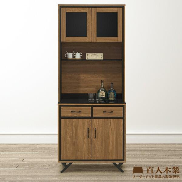 【日本直人木業】ROME胡桃木工業風80CM玻璃面板上下收納廚櫃組
