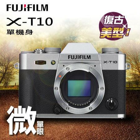 """FUJIFILM X-T10 (銀色) 單機身 █公司貨█ 平輸另電洽""""正經800"""""""