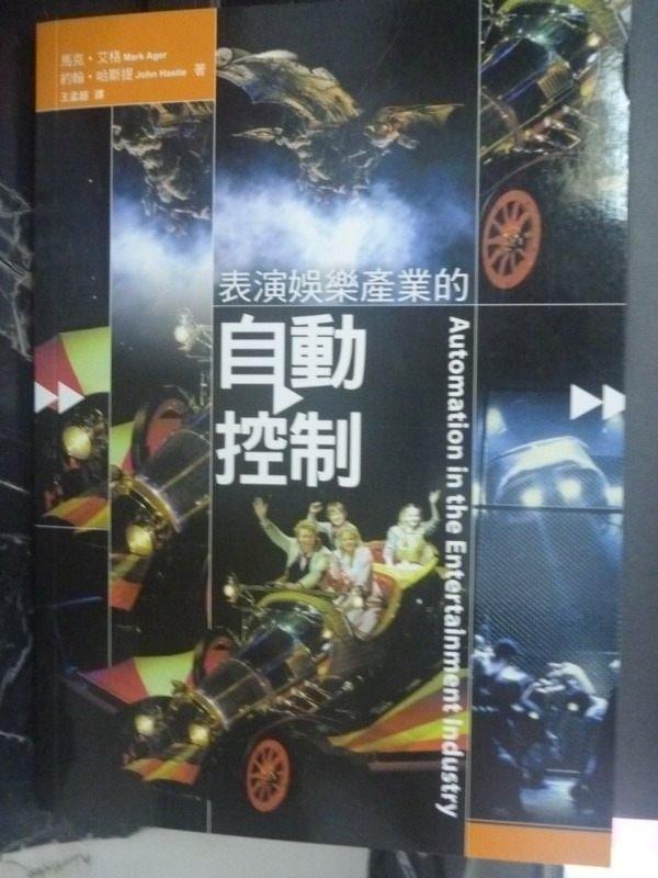 【書寶二手書T2/藝術_ZIC】表演娛樂產業的自動控制_原價600_馬克.艾格