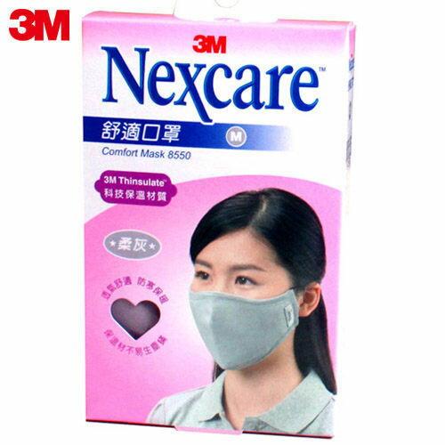 3M Nexcare舒適口罩 (M號,淺灰色) 布面 [橘子藥美麗]
