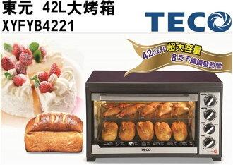 *XYFYB4221【東元】42L雙溫控大烤箱 保固免運-隆美家電
