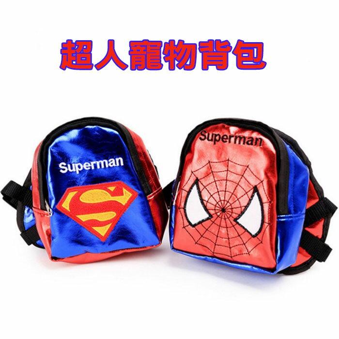 糖衣子輕鬆購【DS174】超人寵物背包袋牽引繩狗狗背包寵物用品外出收納