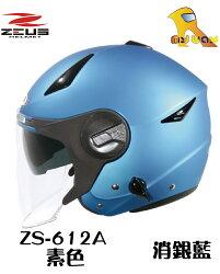 ~任我行騎士部品~瑞獅 ZEUS ZS-612A ZS 612A 消銀藍 內藏墨鏡 3/4罩 安全帽