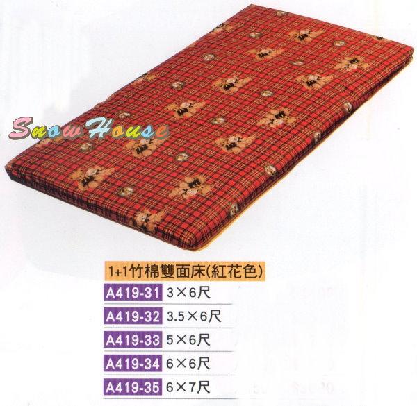 ╭☆雪之屋居家生活館☆╯A419-31323334351+1竹棉雙面床(紅花色)