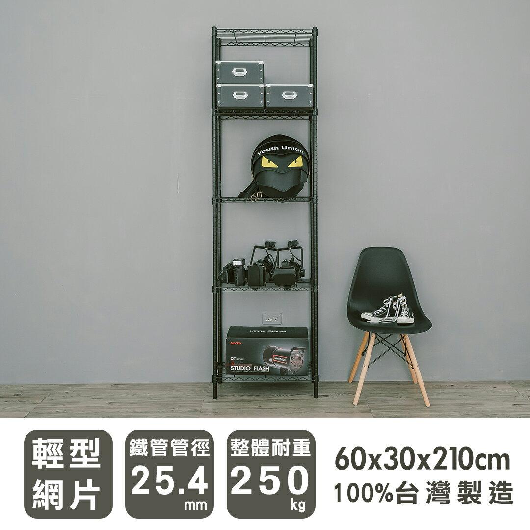 【 dayneeds 】《輕型》60x30x210cm五層烤漆黑收納架/波浪架/收納層架/烤漆層架/鞋櫃