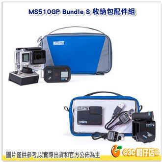 MindShift 曼德士 GOPRO 行動攝影配件 MS510 GP Bundle S 收納包配件組 收納包 彩宣公司貨 分期零利率