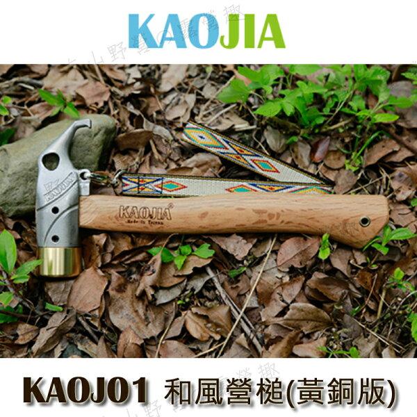 露營趣:【露營趣】中和安坑KAOJIAKAOJ01和風營槌(黃銅版)銅頭營槌營釘槌野營槌
