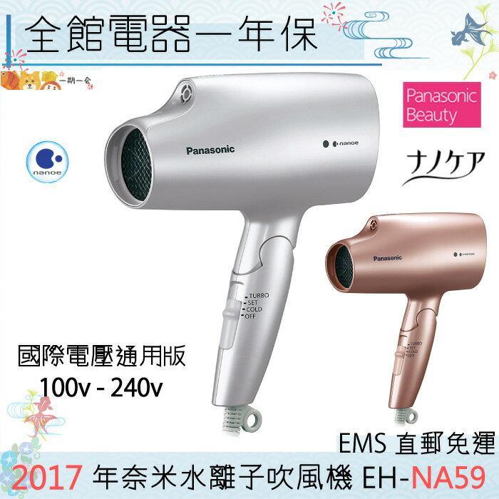 【一期一會】【日本現貨】日本 Panasonic 國際牌EH-NA59 奈米水離子吹風機 國際電壓 NA99 日本直送