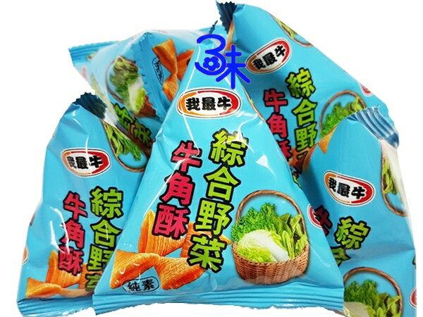 (馬來西亞) 厚毅 我最牛牛角酥-綜合野菜 金牛角餅乾 1包 600公克(約 25小包) 特價 118元【4719778007093】 另有香辣/燒烤/蕃茄/芥末/泡菜