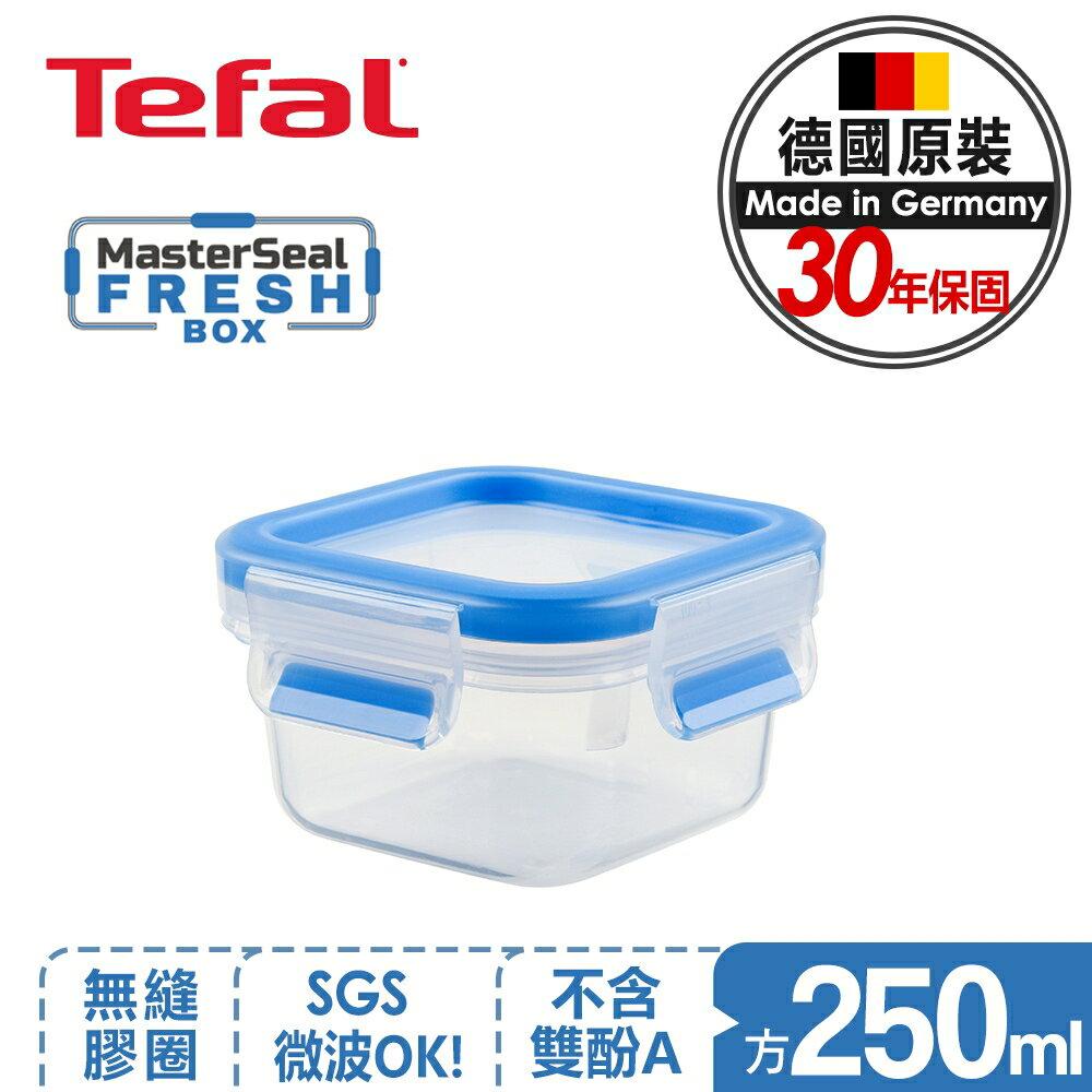 【Tefal法國特福】 MasterSeal PP保鮮盒 250ML