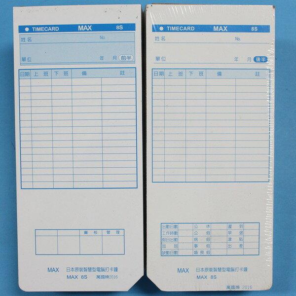 打鐘卡 2016 萬年牌MAX 8S日本智慧型出勤卡 48K右切/一包100張入{定150}~考勤卡 打卡紙