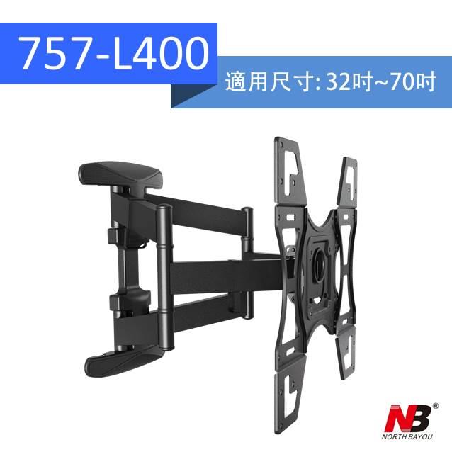 《NB》757-L400-32-70吋顯示器‧手臂型壁掛架‧液晶電視架