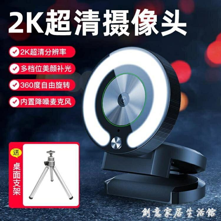 【八折下殺】USB外置電腦攝像頭台式機2K超高清淘寶直播美顏補光燈1080P帶麥克風筆記 閒庭美家