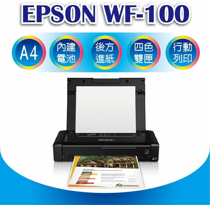 Epson WF-100 便攜式A4噴墨印表機 WF100 解析度5760*1440dpi 內建電池 支援wireless 無線行動列印